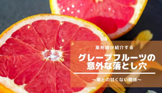 お薬とグレープフルーツジュースの甘くない関係