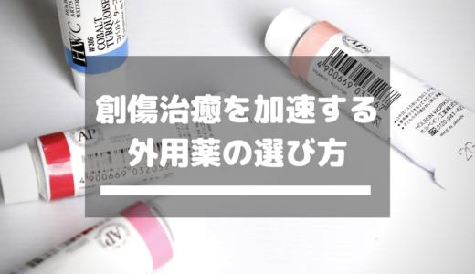 適切な褥瘡管理のために欠かせない外用薬の知識