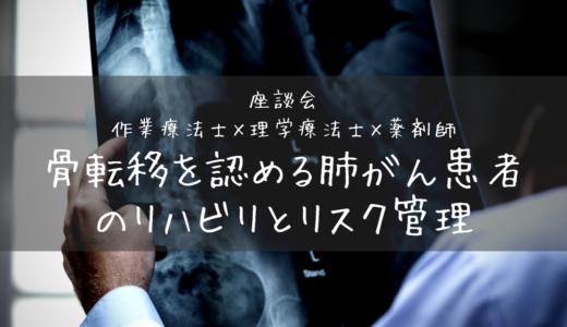 【模擬症例検討】大腿骨に骨転移を認める肺がん患者のリハビリの進め方