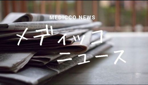 医療用語集、イラスト追加で強化中!