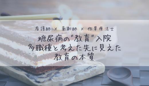 """【模擬症例検討】経験者に聞く!""""糖尿病の教育入院""""とは?"""