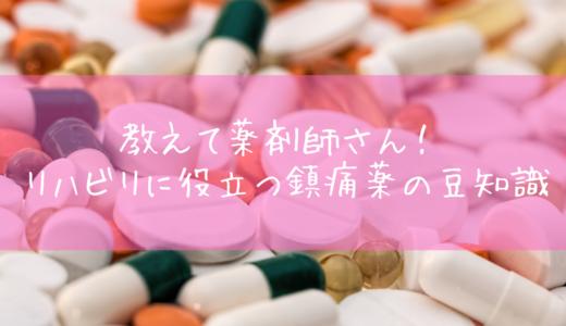 教えて薬剤師さん! リハビリに役立つ鎮痛薬の豆知識