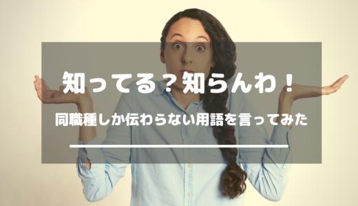 【息抜き】同職種にしか伝わらないやりとり選手権!