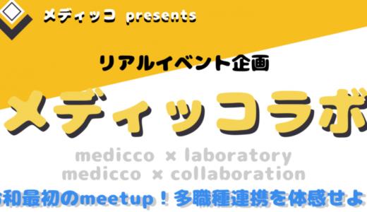 【イベント】メディッコラボ、ついに開催!
