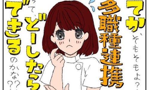【4コマ漫画】多職種連携ってどうすれば出来るようになるの…そうだ、メディッコだ!