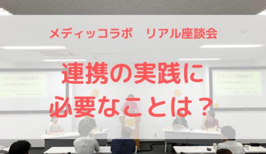 【リアル座談会②】連携の実践に必要なことは?
