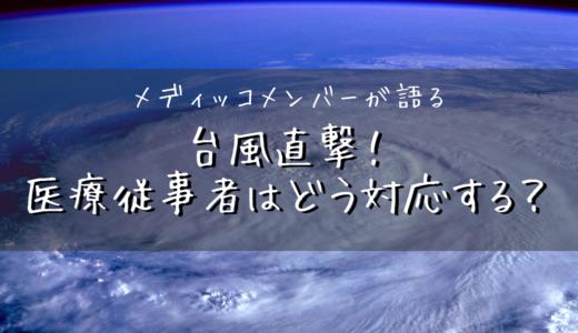 【号外】メディッコメンバーに聞いた!台風直撃時の緊急対応!!