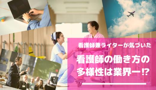 看護師は医療職種のなかで働き方の多様性No. 1