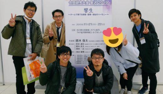 【学術部活動報告】リハケア金沢2019に行ってきました!