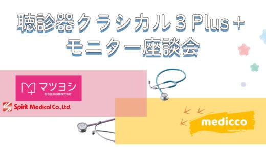 『聴診器クラシカル3Plus+』(松吉医科器械)のモニターをやってみた!