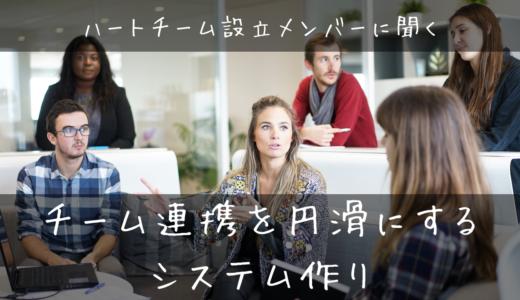 【ハートチーム座談会③】連携を円滑にするシステム作りとは