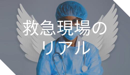 高度急性期を担う看護師が語る! 救急医療の実情と多職種連携