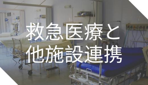 救急医療から学ぶ、多職種・他施設連携とは