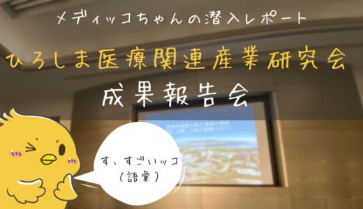 【PR】ひろしま医療関連産業研究会成果発表会にメディッコちゃんが潜入!