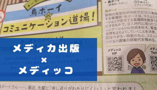 メディカ出版の16雑誌で『鳥ボーイのコミュニケーション道場』が連載開始!