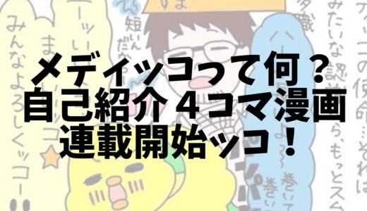 メディッコちゃんが主人公の4コマ漫画が連載開始!