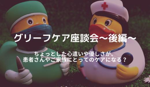 """【後編】グリーフケアから学ぶ、""""患者さんの死""""との関わり方"""