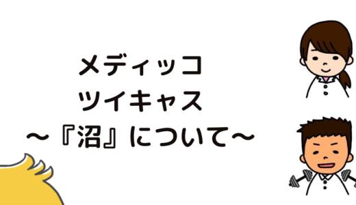 栄養ツイキャスvol.4アーカイブ〜最強の『沼飯』とは〜