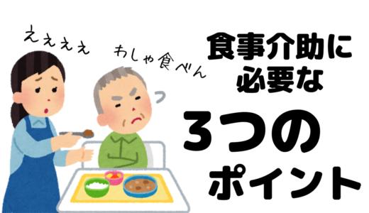 現役言語聴覚士が伝授!食事介助に必要な3つのポイント
