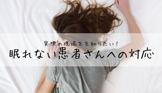 睡眠と薬の関係を学び、患者さんの「眠れない」に答えよう