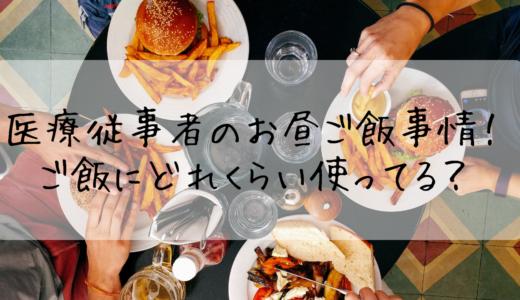 【息抜き】医療従事者のお昼ご飯事情!ご飯にどれくらい使ってる?