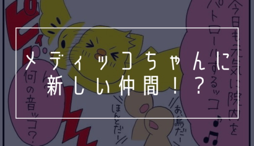メディッコちゃん…ついに新たな仲間を見つける!(?)