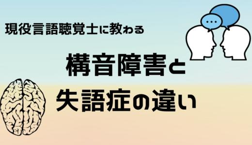【後編】現役言語聴覚士に教わるSTのお仕事~構音障害と失語症の違い~