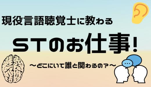 【前編】現役言語聴覚士に教わるSTのお仕事!~どこにいて誰と関わるの?~