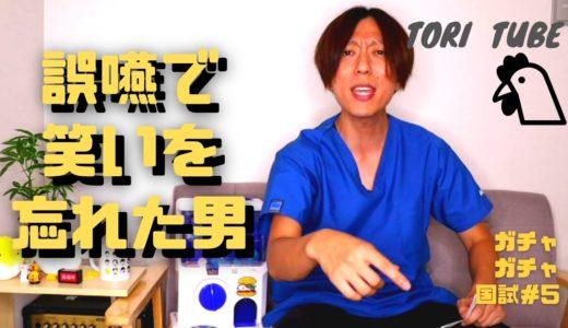 【動画で看護】鳥ボーイのTORI TUBE!更新中!【お知らせあり】