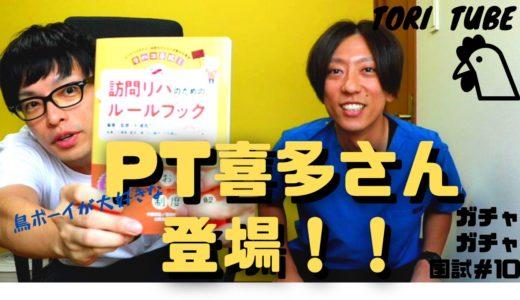 【動画で看護】鳥ボーイのTORI TUBEにメディッコ代表の喜多が登場!