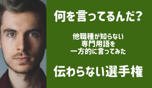 【息抜き】他職種に伝わらない言葉選手権・第2弾!