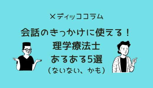 理学療法士あるある5選〜もしかしたらないない編〜