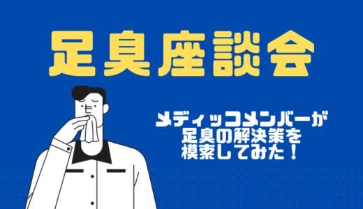 足臭座談会〜医療・介護の現場で働く私たち、解決編〜
