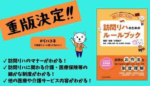 【リハコネ本】メディッコ代表の喜多が本を出したよ!【監修執筆】