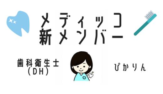 メディッコに新メンバーとして、歯科衛生士のぴかりんが加入!紹介だ!