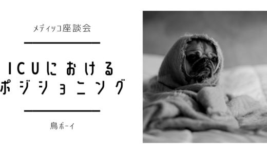知られざるICUの世界〜ポジショニング編〜