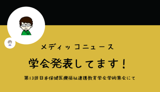 メディッコ学術部!第13回日本保健医療福祉連携教育学会学術集会にて口頭発表しています!
