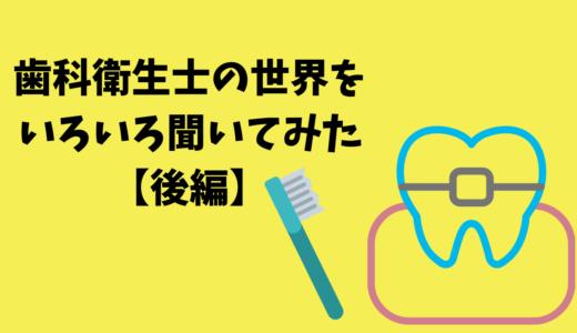 【後編】歯科衛生士の世界をいろいろ聞いてみた!新メンぴかりん教えて!