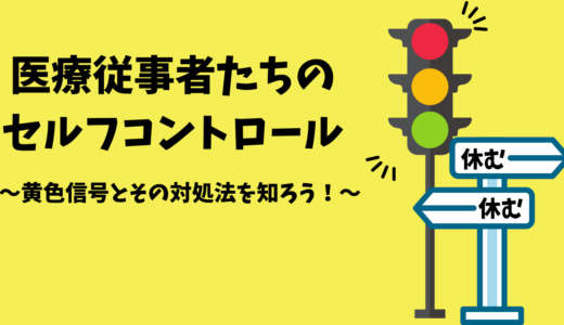 医療従事者たちのセルフコントロール~黄色信号とその対処法を知ろう!~