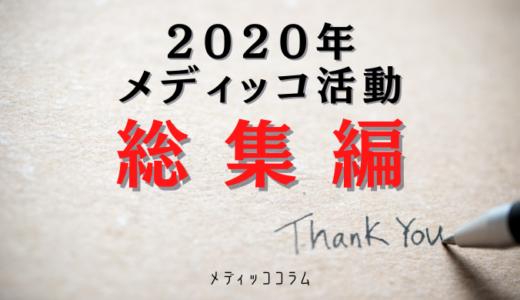 メディッコ2020、ありがとうございました!