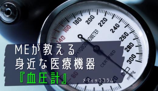 身近な医療機器『血圧計』!臨床工学技士(CE)が解説