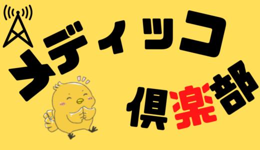 メディッコ倶楽部まとめその壱~耳でも楽しめ!~