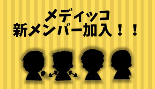 メディッコに新メンバーが4人加入!紹介しちゃうぞ!