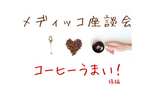 やっぱり多職種連携はコーヒーから!ただ愛を語る医療職たち~後編~