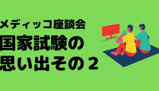 国試前夜、口頭試問からアニメ鑑賞まで!~国試の思い出シリーズ②~