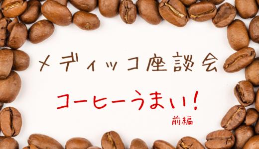 ただのコーヒー好き医療職たちの雑談~前編~
