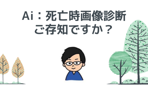 Ai(死亡時画像診断)って何?放射線技師が解説!