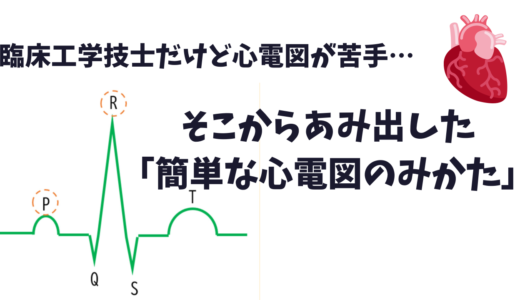 臨床工学技士だけど心電図が苦手…そこからあみ出した「簡単な心電図のみかた」