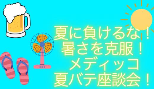夏に負けるな!暑さを克服!メディッコ夏バテ座談会!